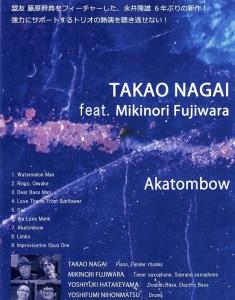 akatombow_nagaitakao_org